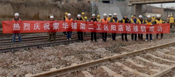 中铁四局蒙华铁路MHPJ-2标段项目经理部