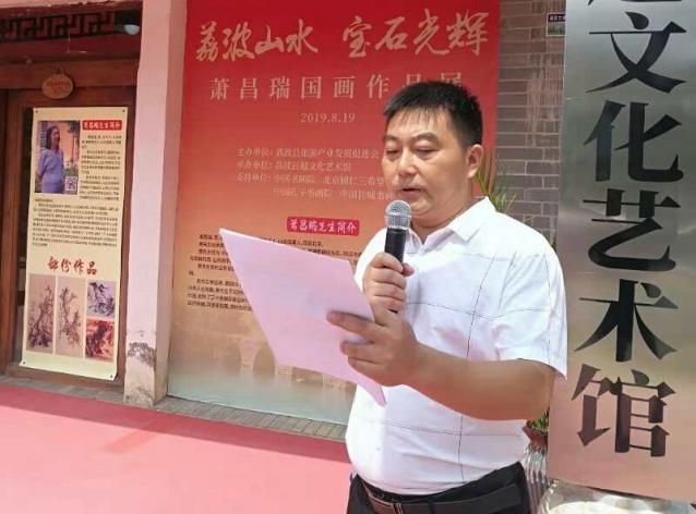 北京画家肖昌瑞个人画展在世界遗产地贵州荔波隆重举办
