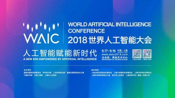 e成科技亮相2018世界人工智能大会:企业必将拥抱数字化人才决策浪潮