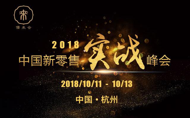 2018中国新零售实战峰会  电商转型升级新机遇