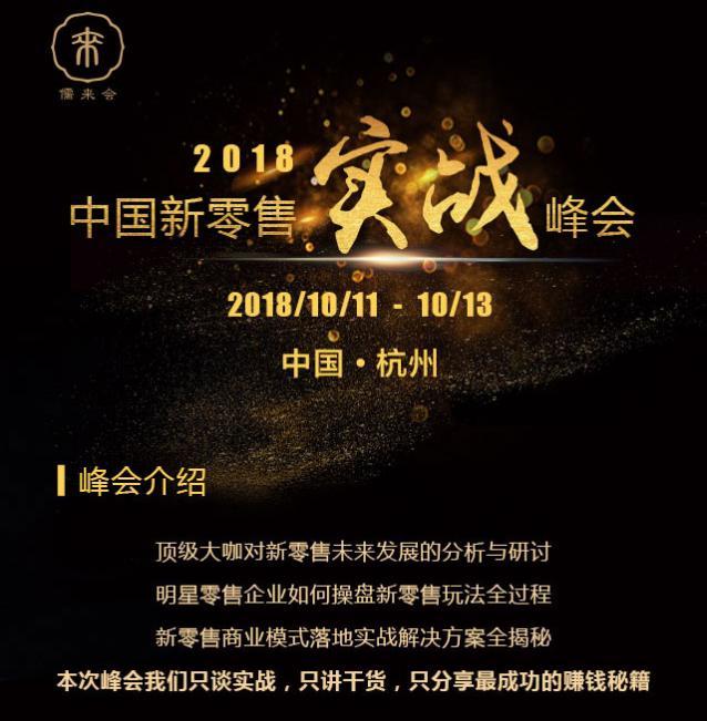 2018中国新零售实战峰会重磅来袭 行业大咖齐聚杭州