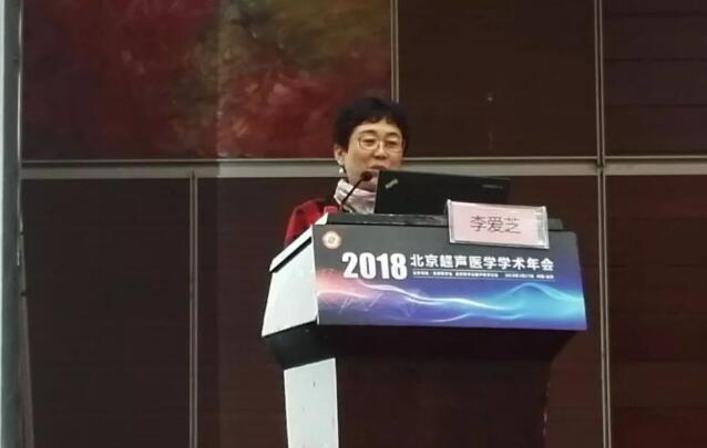 2018北京超声年会―北京和美妇儿医院作为唯一民营医院现场发声!