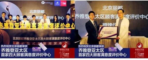 北京丽都荣获首家乔雅登亚太区顾客满意评价中心授牌