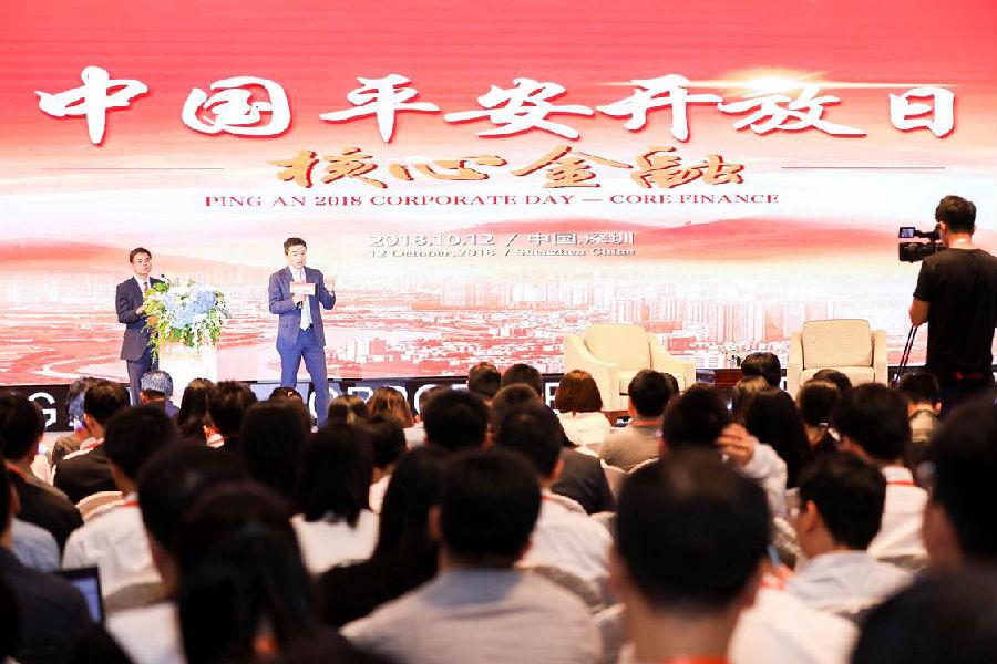 中国平安深度解释公司价值构成和科技在业务中的应用