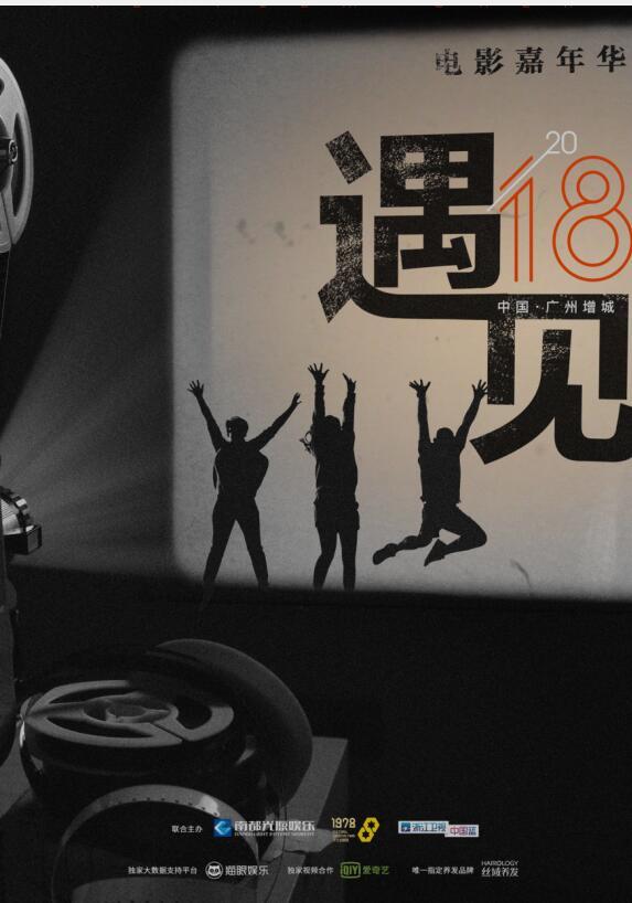 """""""遇见・2018"""",遇见一场盛大的华语电影嘉年华"""