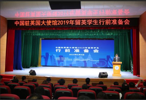 中国驻英国大使馆2019年留英学生行前准备会于广州开幕