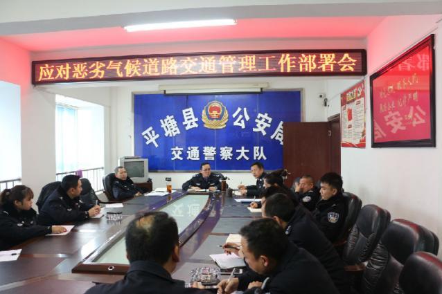 平塘县公安局交警大队 部署恶劣气候期间道路交通管理工作