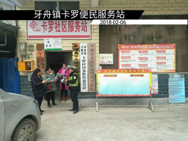 交警大队深入乡镇开展交通安全宣传活动