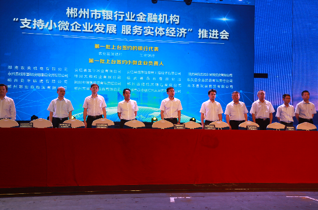 郴州农发行签约11.2亿元支持小微企业