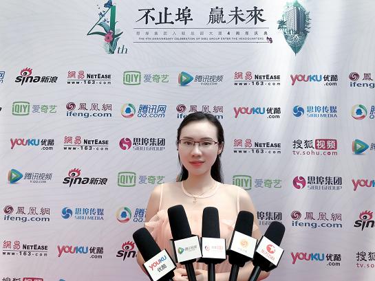 广州微航董事长宋爱林受邀参加思埠集团4周年庆典