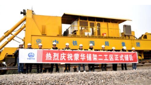 蒙华铁路晋豫段三阳铺架口开始铺轨