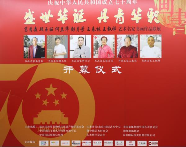 """庆祝新中国成立70周年""""盛世华诞丹青华彩""""系列艺术展在山水丹青隆重开幕"""