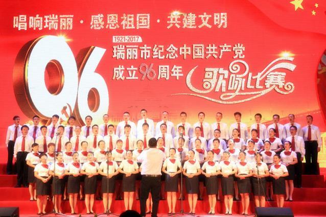 瑞丽供电局代表队参加瑞丽市纪念中国共产党成立96周年歌咏比赛
