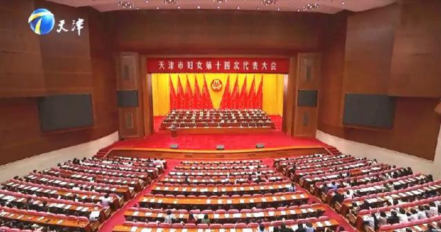 天津市妇女第十四次代表大会开幕 荣程集团董事会主席张荣华作为代表出席大会360614