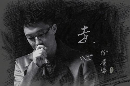 徐誉滕睽违一年深情回归 新单《走心》引情感共鸣
