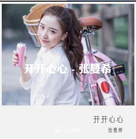奇秀女主播张曼希新歌《开开心心》上线啦!