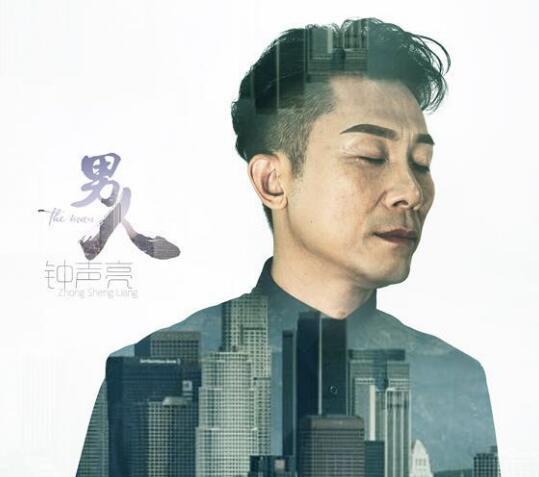爱音乐的惠州老男孩,一首《男人》打动无数人 ――专访钟声亮 《男人》开启回归音乐之路