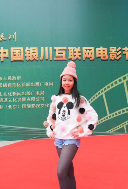 肖嘉萱受邀参加2017首届中国银川互联网电影节