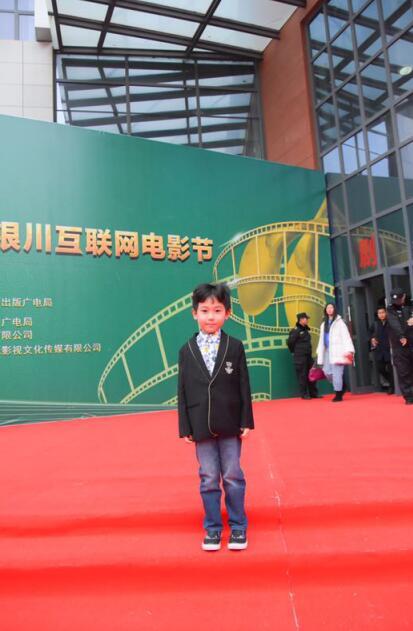 萌娃朱立轩受邀参加2017首届中国银川互联网电影节