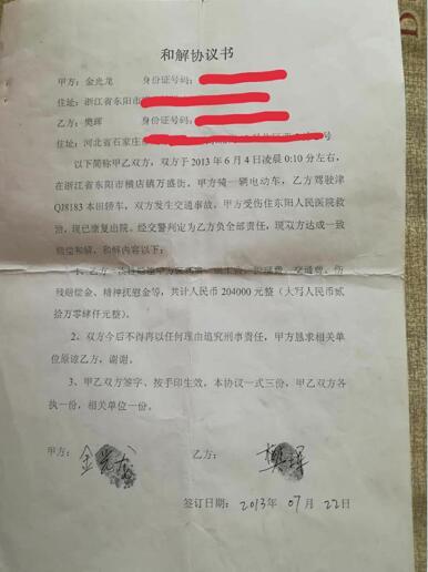 樊昊仑发文曝因酒驾撞人遭拘役45天 判决书曝光