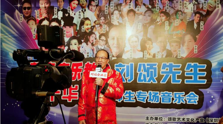周笔畅恩师刘颂先生七十华诞暨跨年音乐会