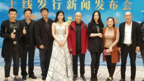 反腐电影《丫山清风》上线发行 主创亮相发布会