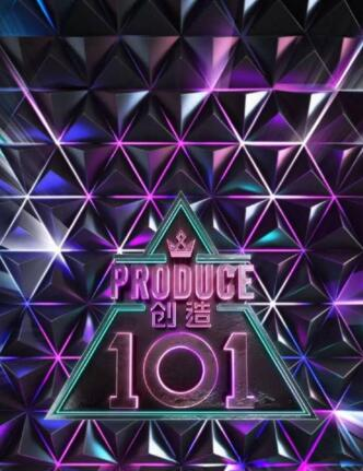 女团竞演秀《创造101》将于4月21日登陆腾讯视频