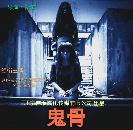 惊悚电影《鬼骨》将要上映 讲述人鬼情未了