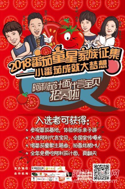 2018番茄童星家族招募 全河南寻找最耀眼的童星