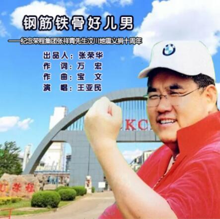 汶川地震十周年荣程集团出品《钢筋铁骨好儿男》缅怀张祥青先生  
