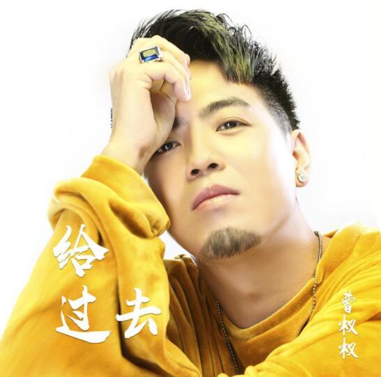 """""""走心男声""""曹权权全新励志单曲《给过去》强势来袭!"""