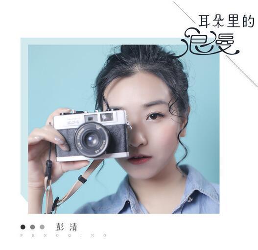 """彭清携新歌做客酷狗,翻唱《阿刁》令粉丝""""耳朵怀孕"""
