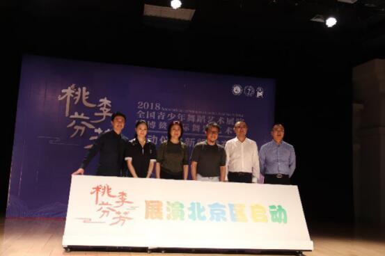 博鳌国际舞蹈艺术节北京区展演入围季 即将举行