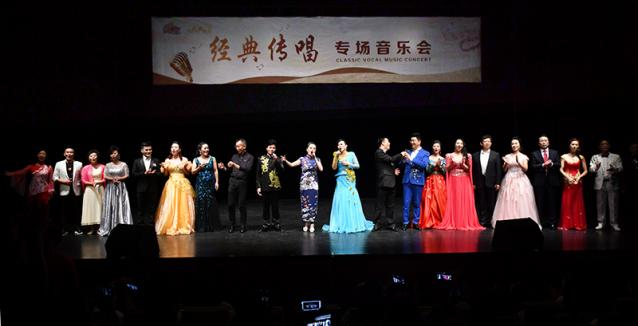 《经典传唱》音乐会在京完美落幕  用歌声向经典致敬