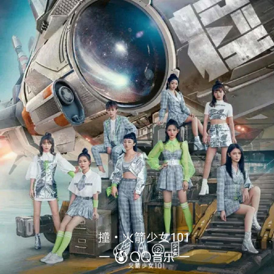 《撞》破苍穹!火箭少女101首专《撞》QQ音乐大卖中!