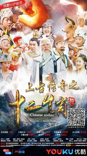 网剧《上古传奇之十二生肖传》定档9.28 上演人间奇遇