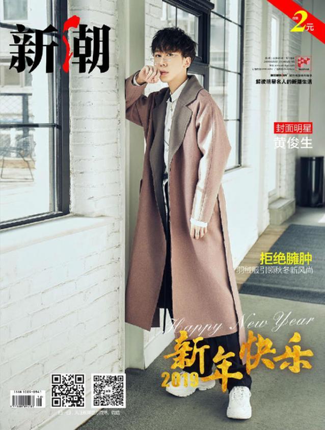 黄俊生登杂志新年封面俊逸少年帅气开场霸气足