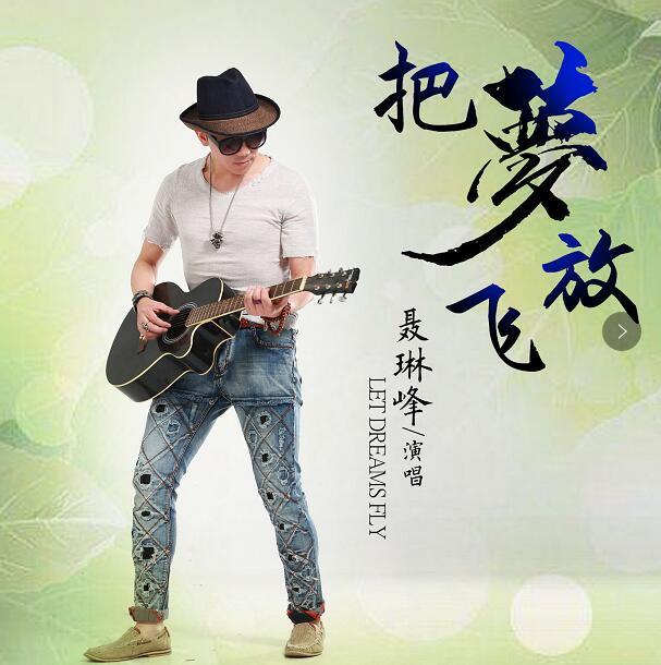 歌手聂琳峰2019新作《把梦放飞》助力北京武陟商会