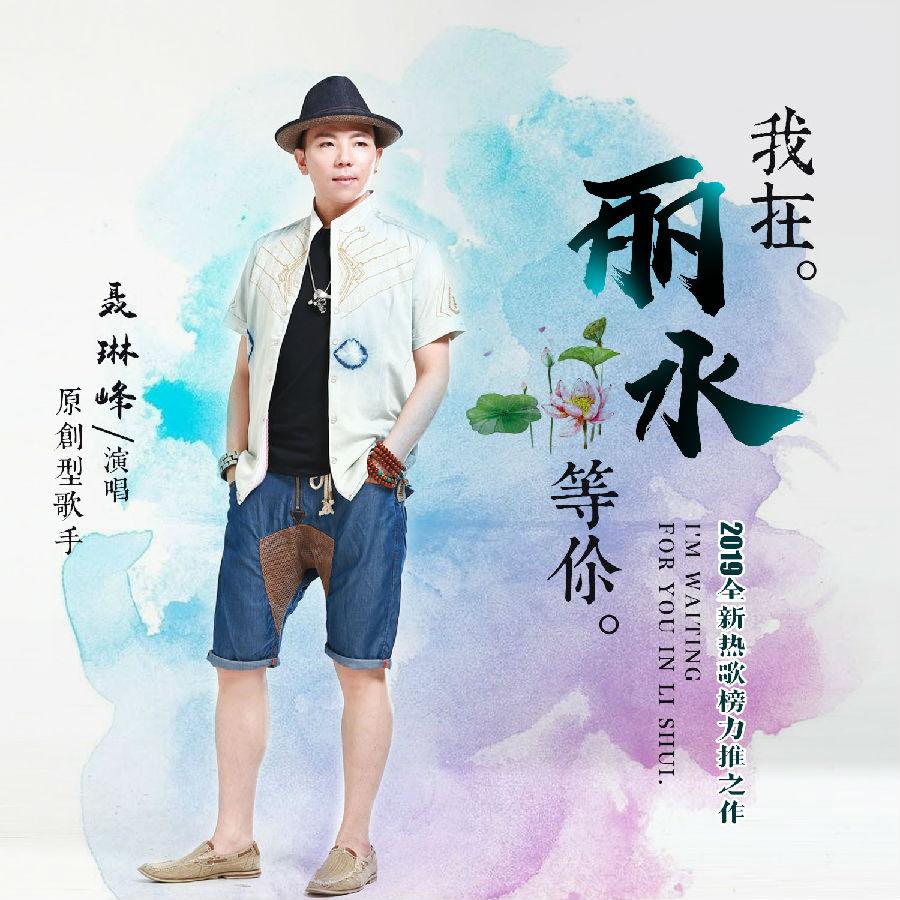 聂琳峰新歌《我在丽水等你》占据热歌榜 成丽水旅游宣传名片