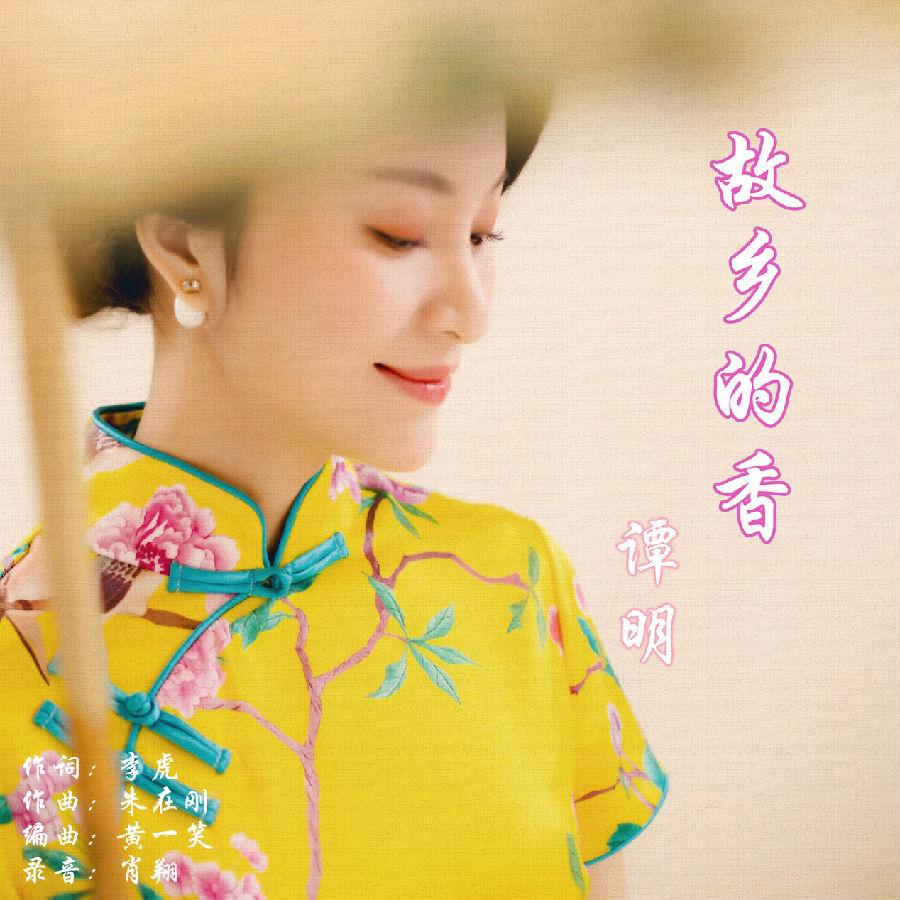 谭明全新单曲《故乡的香》首发思乡之情尽情流露