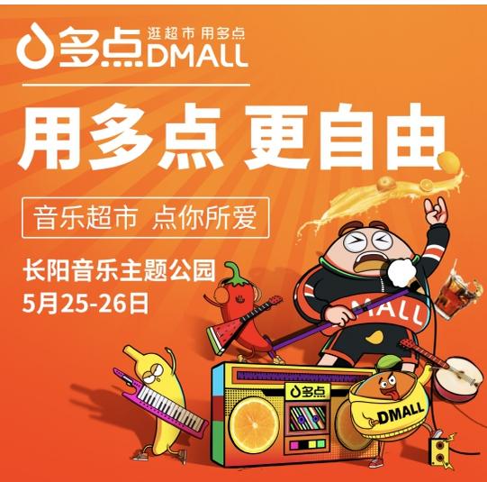 多点Dmall链接音乐节新场景 解锁吃喝玩乐新姿势