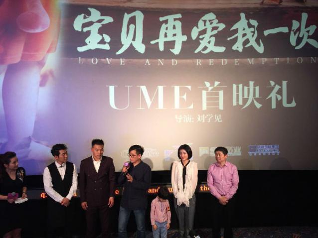 导演刘学见携众主创《宝贝,再爱我一次》上海首映