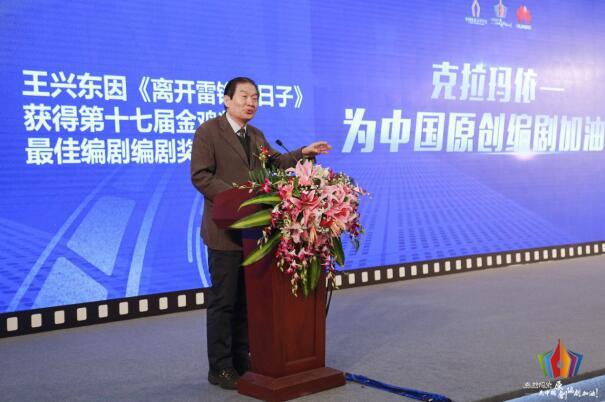 """首届""""克拉玛依――为中国原创编剧加油""""活动在京开幕"""