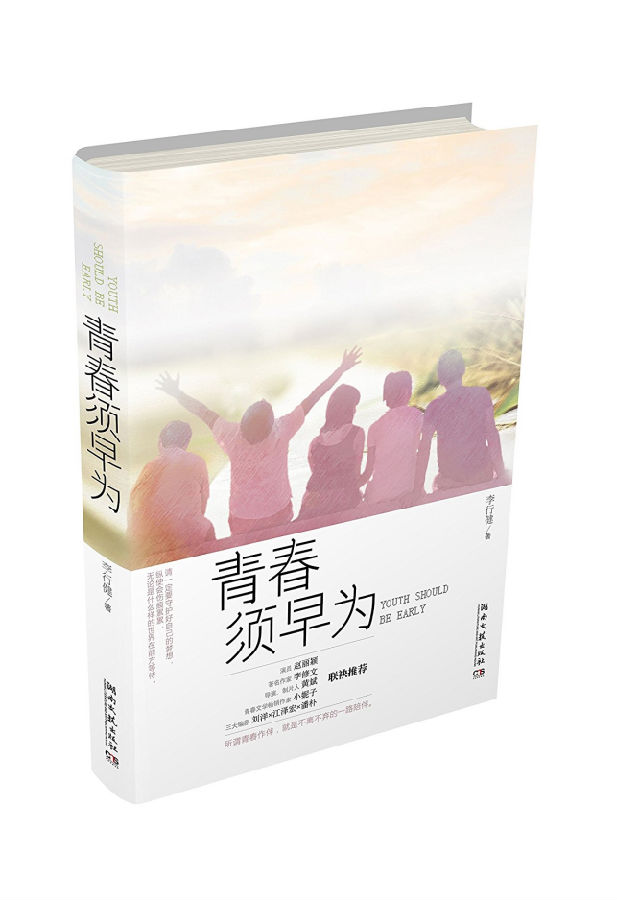 青春励志小说《青春须早为》近日发售,影视化制作已提上日程