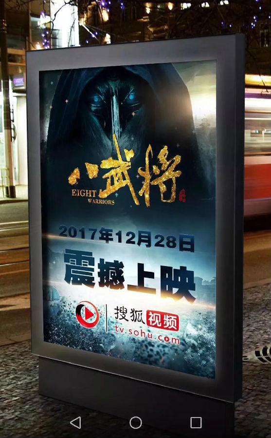 动作电影《八武将》定档12月28日  潘春春化身李元霸