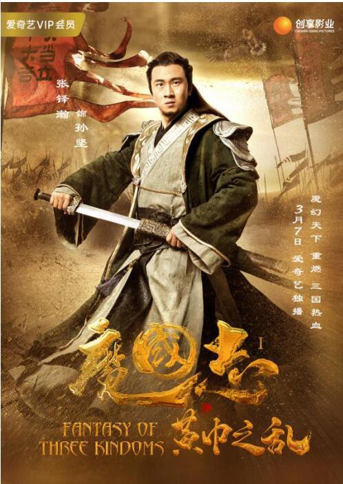 张铎瀚:魔幻三国斗乱世,江东之虎展神威