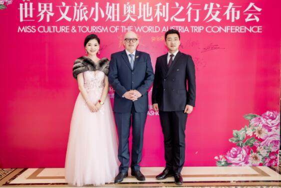 2018世界文旅小姐在京举行新闻发布会