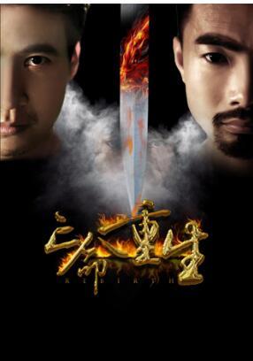 《亡命重生》今日上映王醒为爱重生