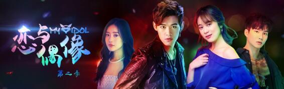 《恋与偶像》第二季5月3日开播 打开网剧品质新纪元