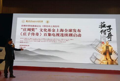 """""""庄周奖""""文化基金上海全球发布"""